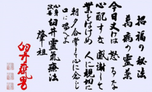 "Reiki Precepts | ""The Gainen"" written in Japanese"